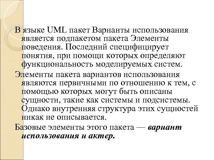 В языке UML пакет Варианты использования является подпакетом пакета Элементы поведения. Последний специфицирует понятия,