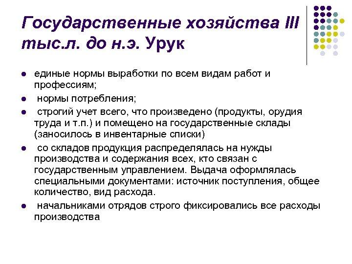 Государственные хозяйства III тыс. л. до н. э. Урук l l l единые нормы