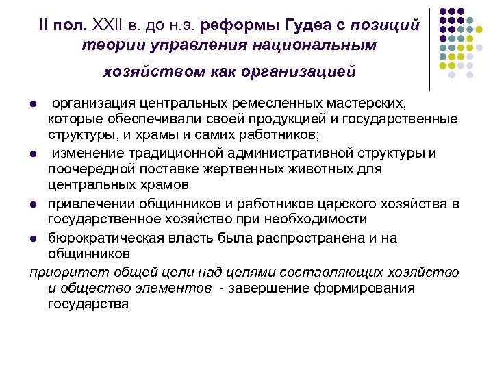 II пол. XXII в. до н. э. реформы Гудеа с позиций теории управления национальным