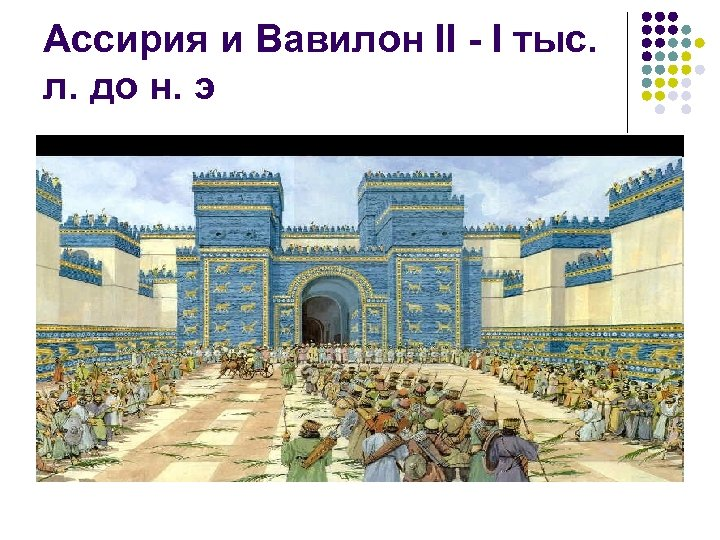 Ассирия и Вавилон II I тыс. л. до н. э