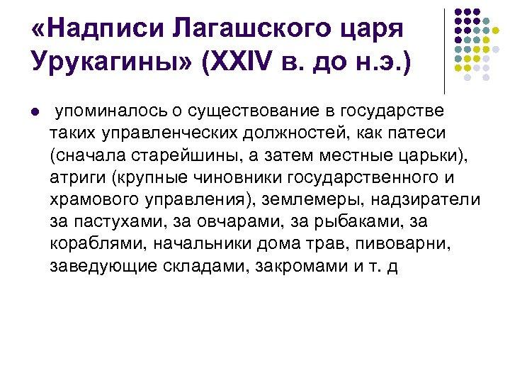 «Надписи Лагашского царя Урукагины» (XXIV в. до н. э. ) l упоминалось о