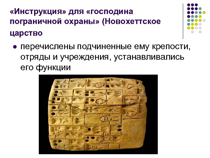 «Инструкция» для «господина пограничной охраны» (Новохеттское царство l перечислены подчиненные ему крепости, отряды