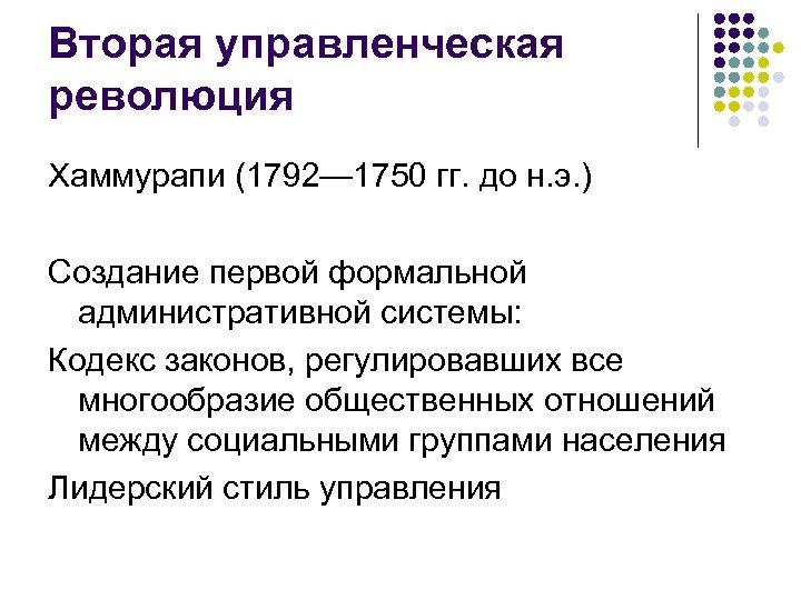 Вторая управленческая революция Хаммурапи (1792— 1750 гг. до н. э. ) Создание первой формальной