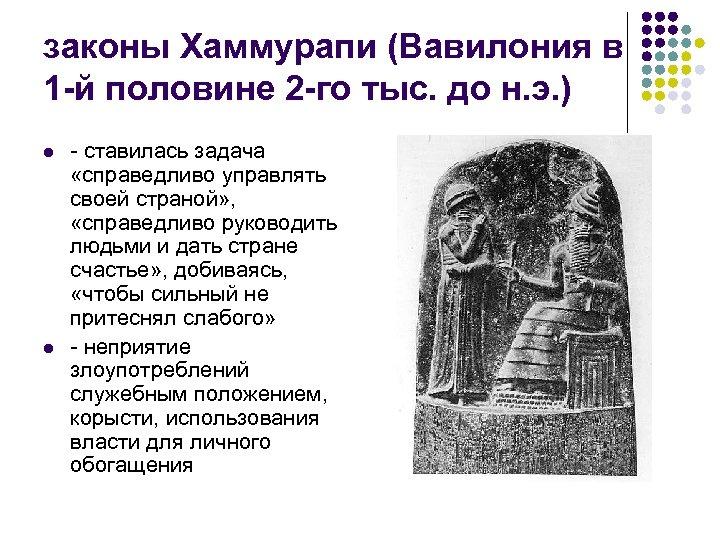 законы Хаммурапи (Вавилония в 1 й половине 2 го тыс. до н. э. )