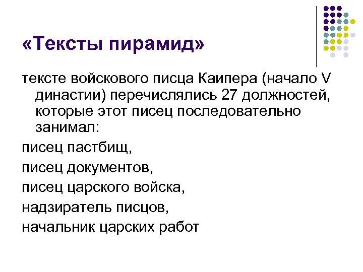 «Тексты пирамид» тексте войскового писца Каипера (начало V династии) перечислялись 27 должностей, которые