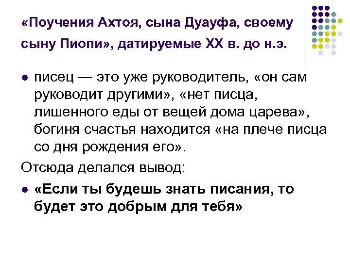 «Поучения Ахтоя, сына Дуауфа, своему сыну Пиопи» , датируемые XX в. до н.