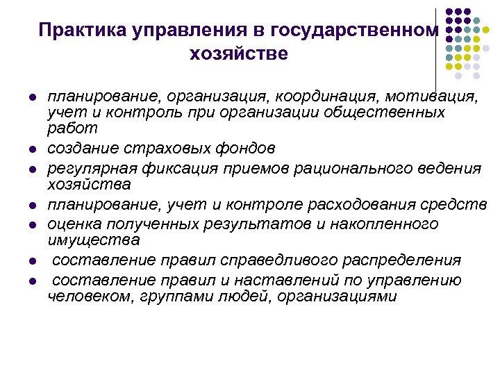 Практика управления в государственном хозяйстве l l l l планирование, организация, координация, мотивация, учет