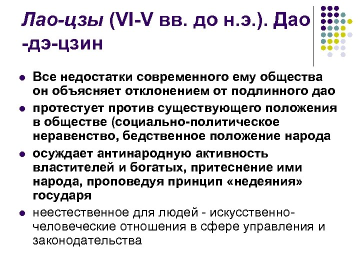 Лао-цзы (VI V вв. до н. э. ). Дао дэ цзин l l Все