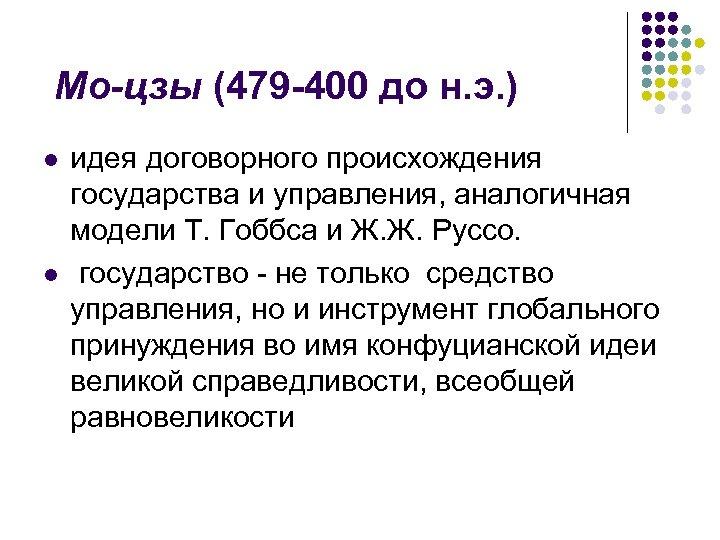 Мо-цзы (479 400 до н. э. ) l l идея договорного происхождения государства