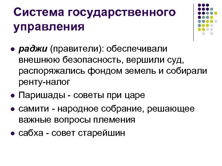 Система государственного управления l l раджи (правители): обеспечивали внешнюю безопасность, вершили суд, распоряжались фондом