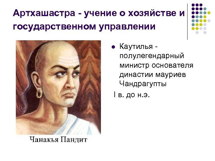 Артхашастра учение о хозяйстве и государственном управлении Каутилья - полулегендарный министр основателя династии мауриев