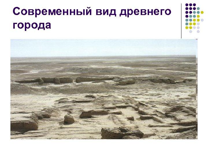 Современный вид древнего города
