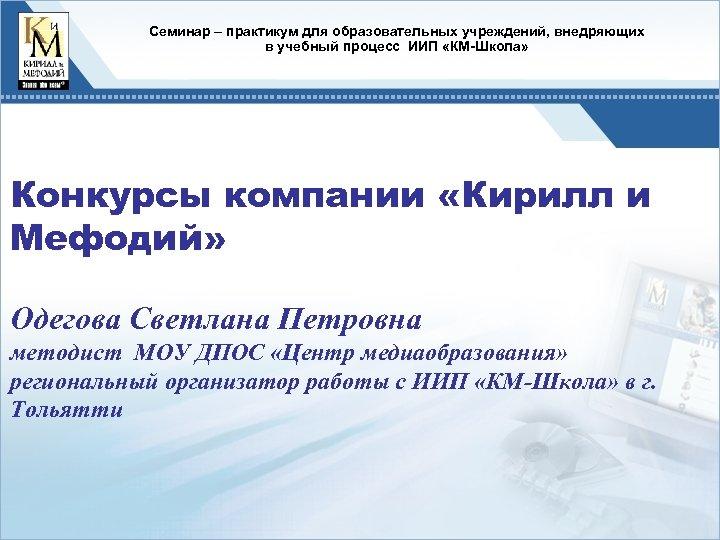 Cеминар – практикум для образовательных учреждений, внедряющих в учебный процесс ИИП «КМ-Школа» Конкурсы компании