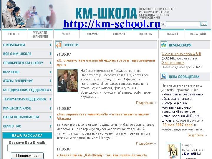http: //km-school. ru