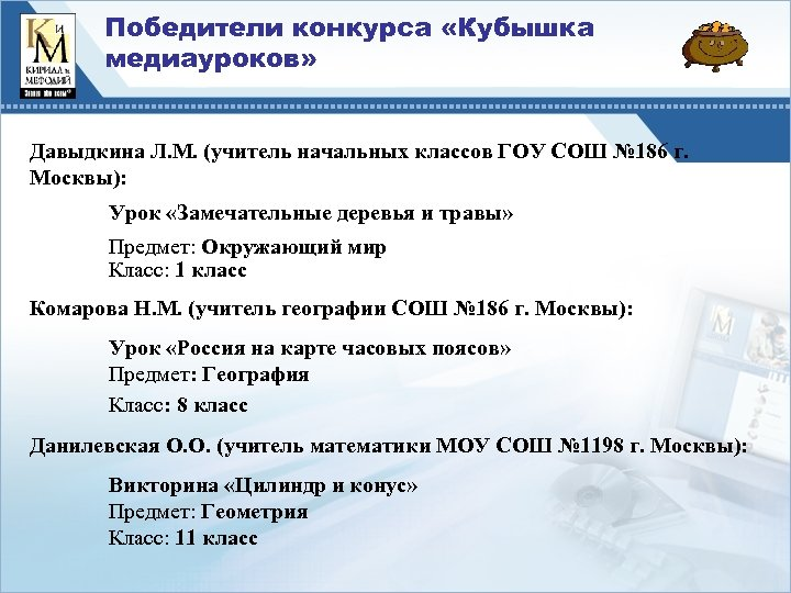 Победители конкурса «Кубышка медиауроков» Давыдкина Л. М. (учитель начальных классов ГОУ СОШ № 186