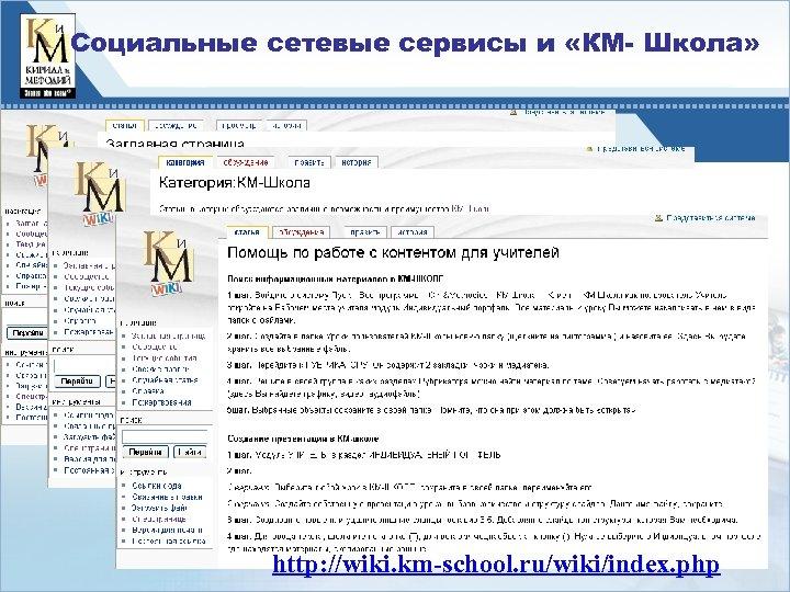 Социальные сетевые сервисы и «КМ- Школа» http: //wiki. km-school. ru/wiki/index. php