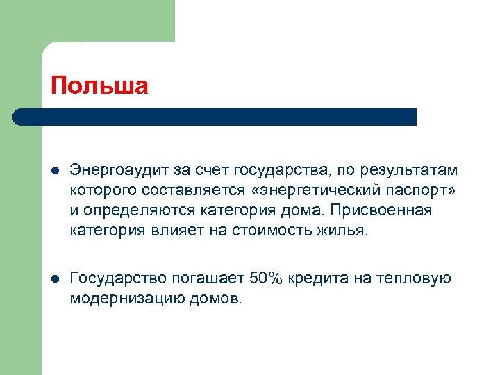 Польша l Энергоаудит за счет государства, по результатам которого составляется «энергетический паспорт» и определяются