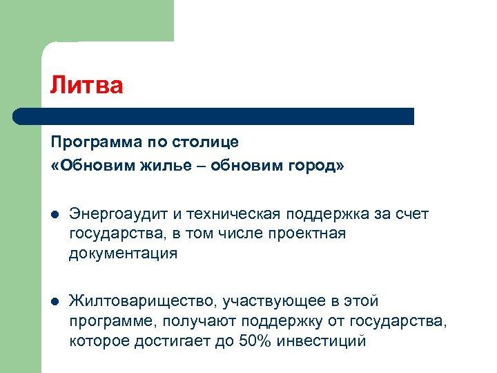 Литва Программа по столице «Обновим жилье – обновим город» l Энергоаудит и техническая поддержка