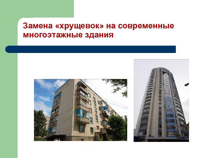 Замена «хрущевок» на современные многоэтажные здания