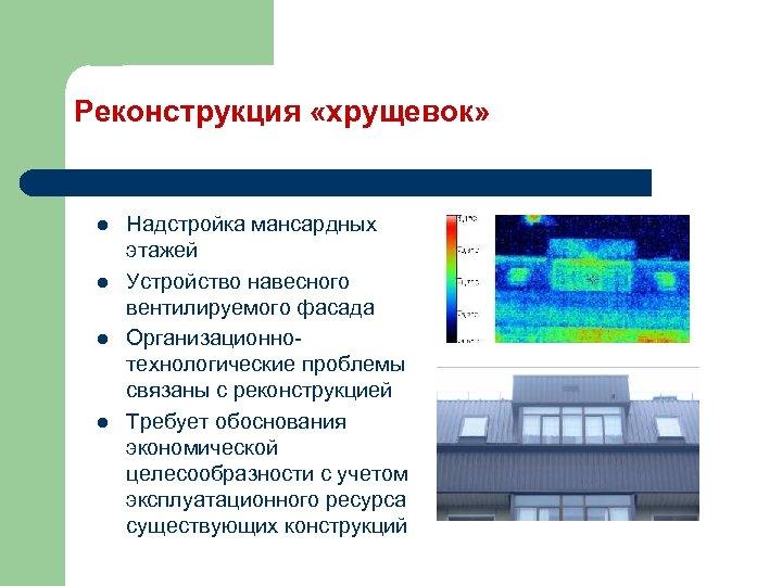 Реконструкция «хрущевок» l l Надстройка мансардных этажей Устройство навесного вентилируемого фасада Организационнотехнологические проблемы связаны