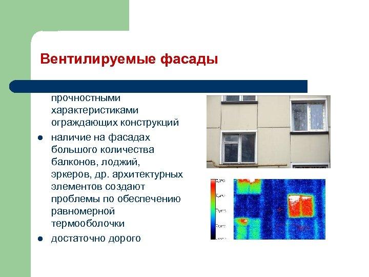 Вентилируемые фасады l l l проблемы, связанные с прочностными характеристиками ограждающих конструкций наличие на