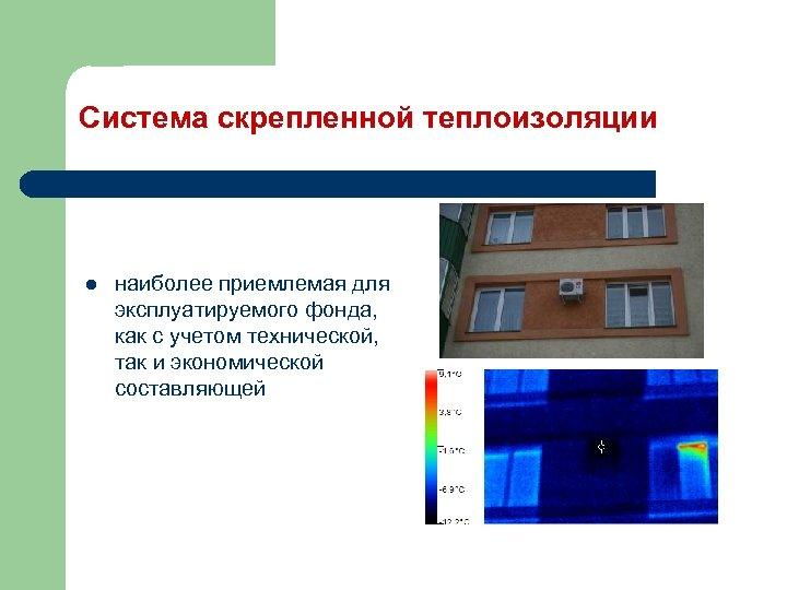 Система скрепленной теплоизоляции l наиболее приемлемая для эксплуатируемого фонда, как с учетом технической, так