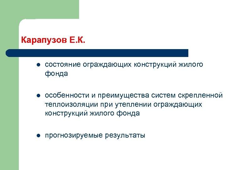 Карапузов Е. К. l состояние ограждающих конструкций жилого фонда l особенности и преимущества систем