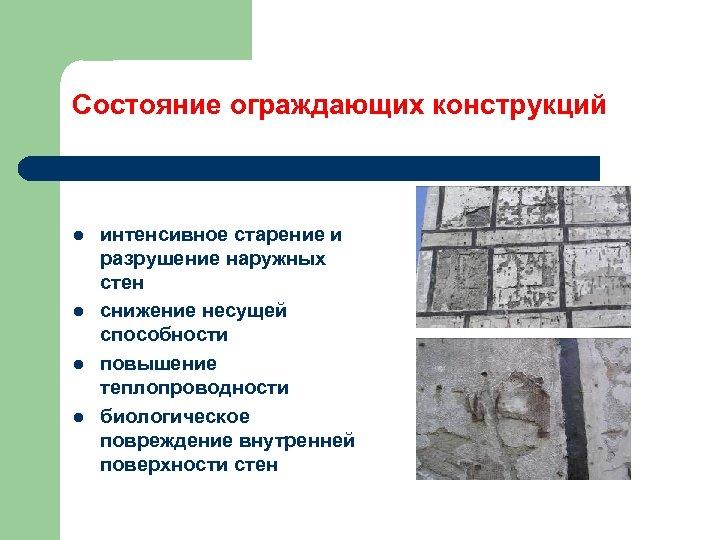 Состояние ограждающих конструкций l l интенсивное старение и разрушение наружных стен снижение несущей способности