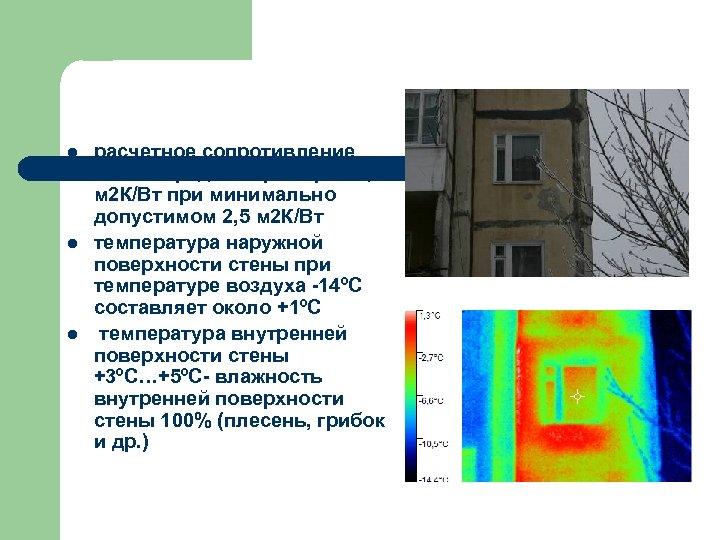 l l l расчетное сопротивление теплопередачи примерно 0, 5 м 2 К/Вт при минимально