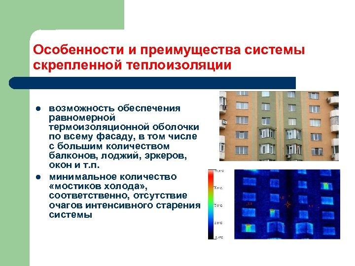 Особенности и преимущества системы скрепленной теплоизоляции l l возможность обеспечения равномерной термоизоляционной оболочки по