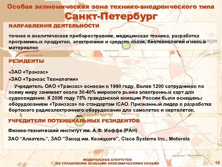 Особая экономическая зона технико-внедренческого типа Санкт-Петербург НАПРАВЛЕНИЯ ДЕЯТЕЛЬНОСТИ точное и аналитическое приборостроение, медицинская техника,
