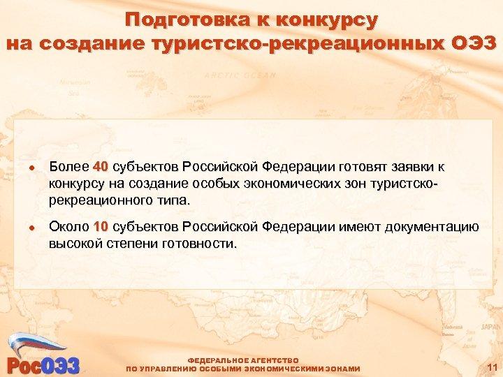 Подготовка к конкурсу на создание туристско-рекреационных ОЭЗ l l Более 40 субъектов Российской Федерации