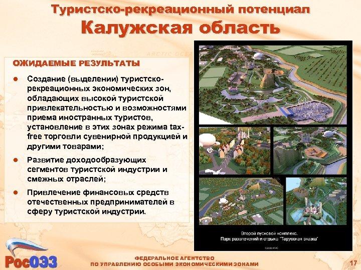 Туристско-рекреационный потенциал Калужская область ОЖИДАЕМЫЕ РЕЗУЛЬТАТЫ l Создание (выделении) туристскорекреационных экономических зон, обладающих высокой