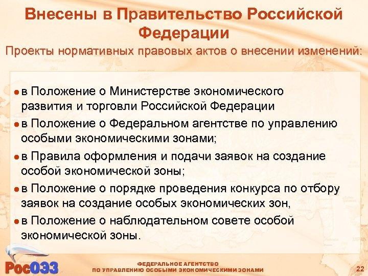 Внесены в Правительство Российской Федерации Проекты нормативных правовых актов о внесении изменений: в Положение