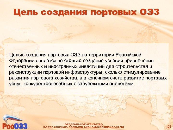 Цель создания портовых ОЭЗ Целью создания портовых ОЭЗ на территории Российской Федерации является не