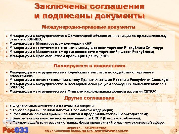 Заключены соглашения и подписаны документы Международно-правовые документы l l l Меморандум о сотрудничестве с