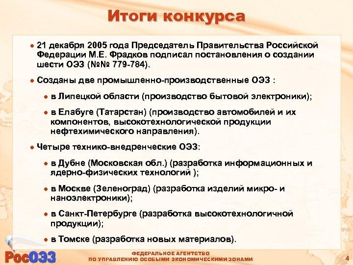 Итоги конкурса l l 21 декабря 2005 года Председатель Правительства Российской Федерации М. Е.