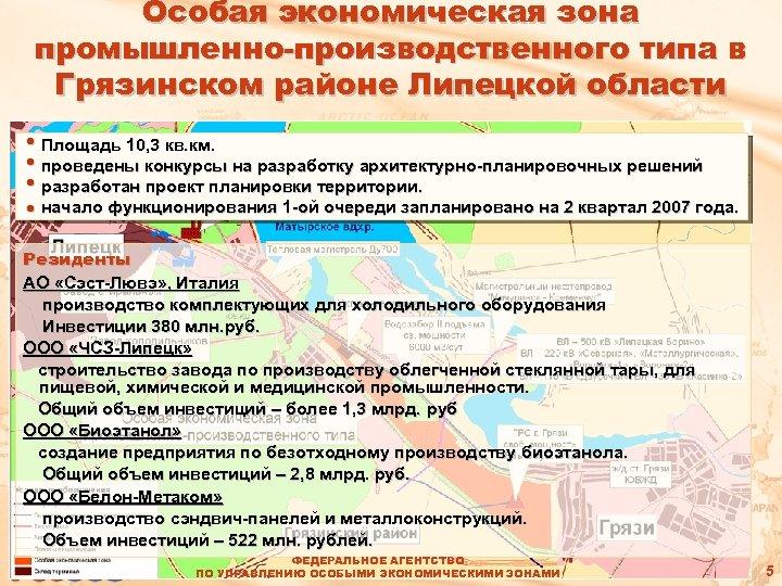 Особая экономическая зона промышленно-производственного типа в Грязинском районе Липецкой области • Площадь 10, 3