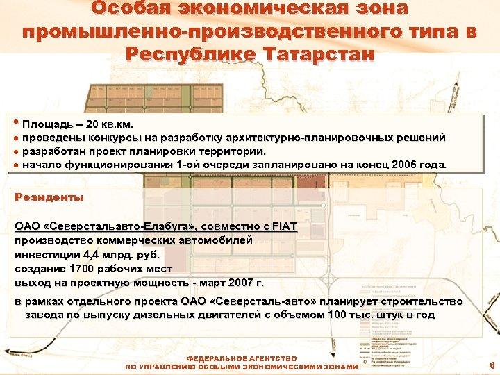 Особая экономическая зона промышленно-производственного типа в Республике Татарстан • Площадь – 20 кв. км.
