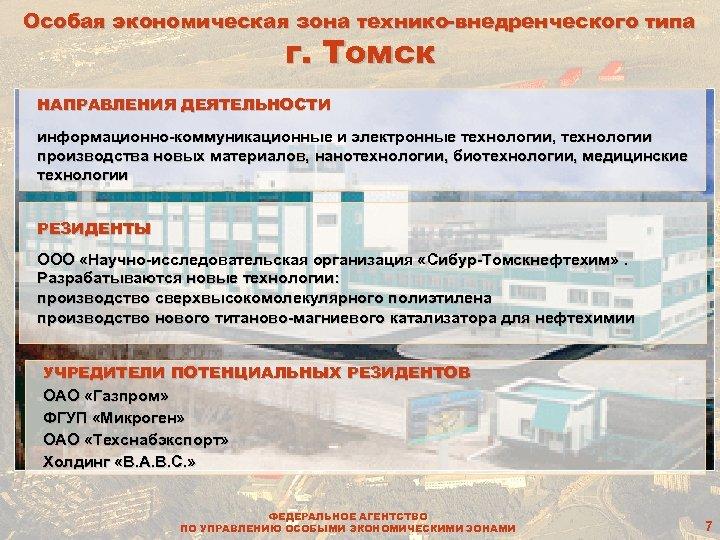 Особая экономическая зона технико-внедренческого типа г. Томск НАПРАВЛЕНИЯ ДЕЯТЕЛЬНОСТИ информационно-коммуникационные и электронные технологии, технологии