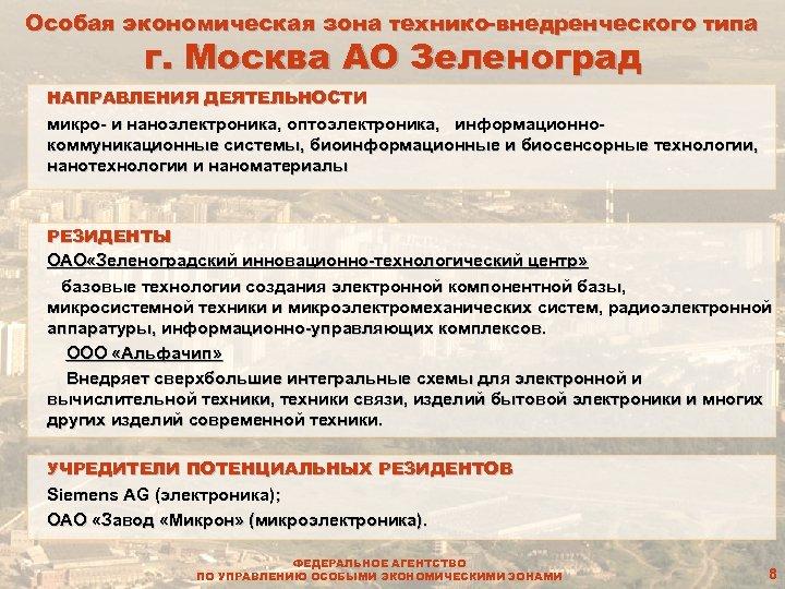 Особая экономическая зона технико-внедренческого типа г. Москва АО Зеленоград НАПРАВЛЕНИЯ ДЕЯТЕЛЬНОСТИ микро- и наноэлектроника,
