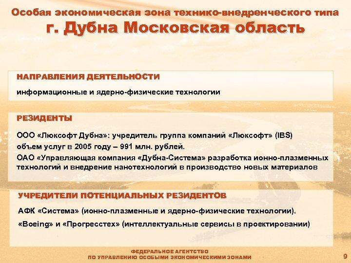 Особая экономическая зона технико-внедренческого типа г. Дубна Московская область НАПРАВЛЕНИЯ ДЕЯТЕЛЬНОСТИ информационные и ядерно-физические