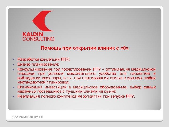 Помощь при открытии клиник с « 0» Разработка концепции ЛПУ; Бизнес планирование; Консультирование при