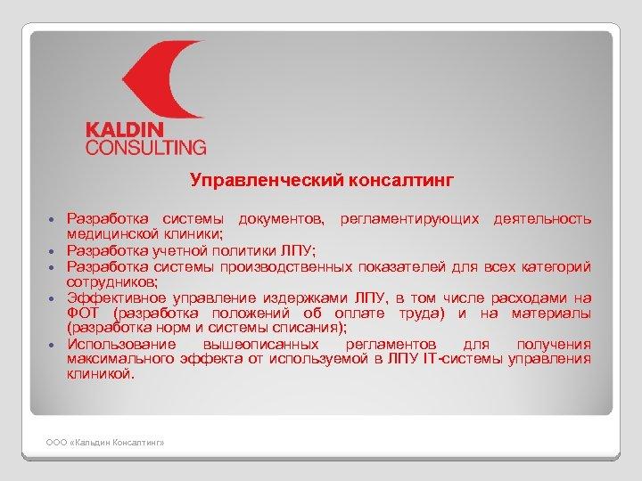 Управленческий консалтинг Разработка системы документов, регламентирующих деятельность медицинской клиники; Разработка учетной политики ЛПУ; Разработка