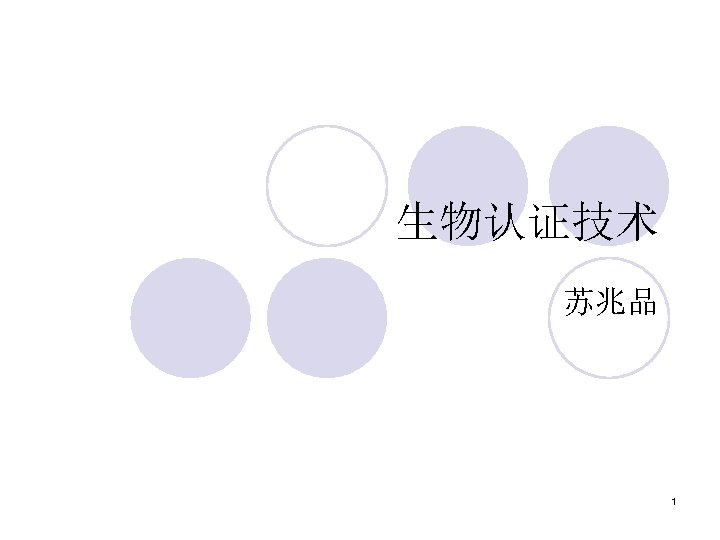 生物认证技术 苏兆品 1