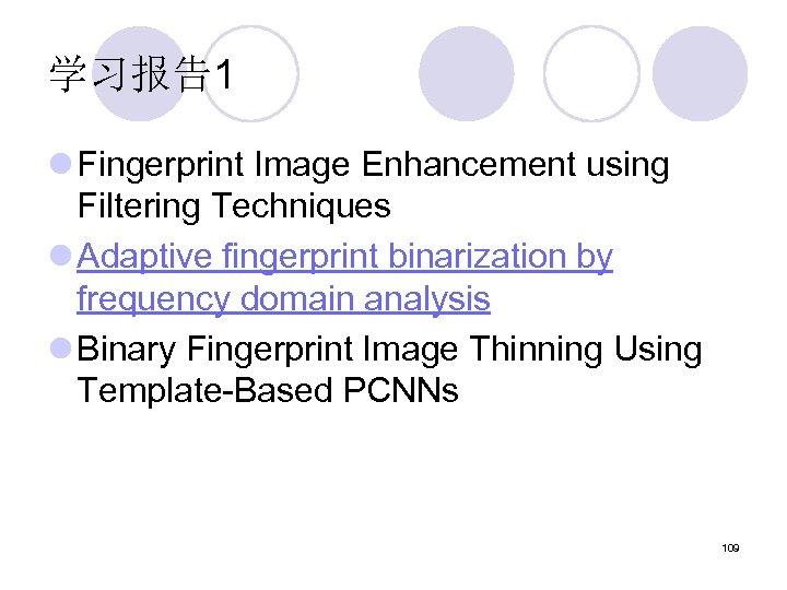 学习报告1 l Fingerprint Image Enhancement using Filtering Techniques l Adaptive fingerprint binarization by frequency