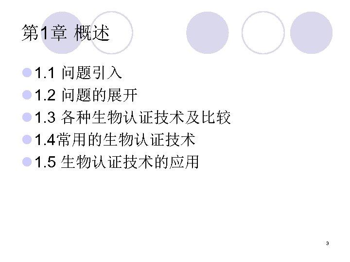 第 1章 概述 l 1. 1 问题引入 l 1. 2 问题的展开 l 1. 3