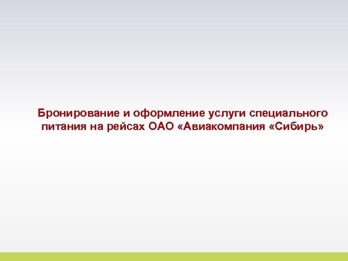 Бронирование и оформление услуги специального питания на рейсах ОАО «Авиакомпания «Сибирь» 11