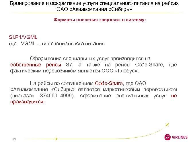 Бронирование и оформление услуги специального питания на рейсах ОАО «Авиакомпания «Сибирь» Форматы внесения запросов