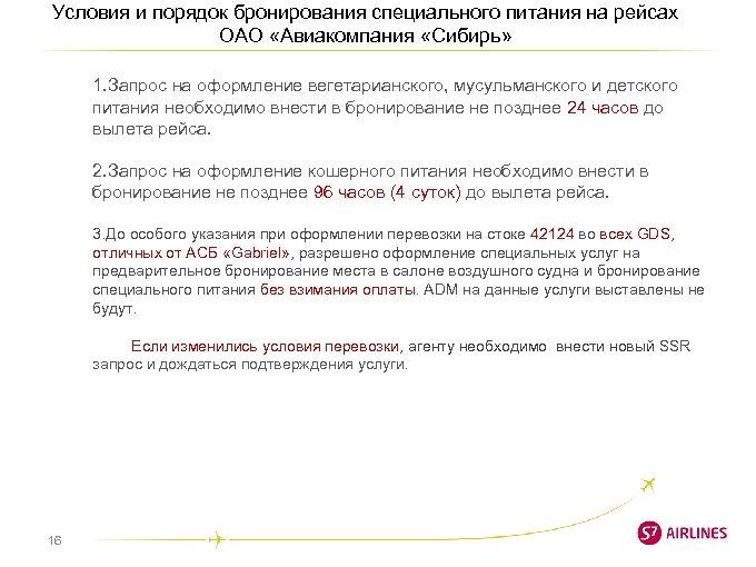 Условия и порядок бронирования специального питания на рейсах ОАО «Авиакомпания «Сибирь» 1. Запрос на